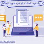 مدارک لازم برای ثبت نام غیر حضوری فرهنگیان