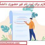 مدارک لازم برای ثبت نام غیر حضوری دانشگاه آزاد