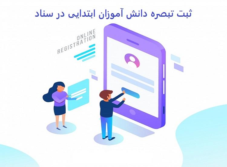 ثبت تبصره دانش آموزان ابتدایی در سناد