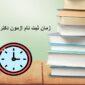 زمان ثبت نام ازمون دکتری 1400