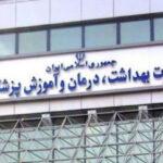 استخدامی جدید وزارت بهداشت 99