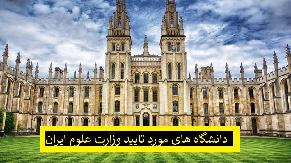 دانشگاه های مورد تایید وزارت علوم ایران