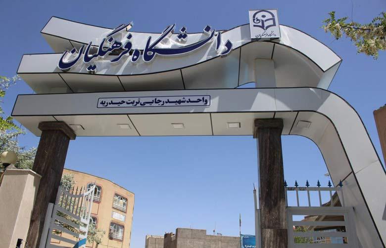 گرایش های دانشگاه فرهنگیان