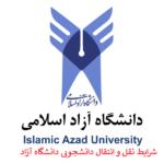 شیوه نامه نقل و انتقالات دانشجویی دانشگاه آزاد اسلامی 99