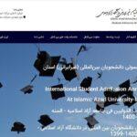 ثبت نام دانشجویان بین المللی در دانشگاه آزاد اسلامی