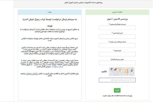 تمدید ثبت نام آزمون دکتری ۱۴۰۰