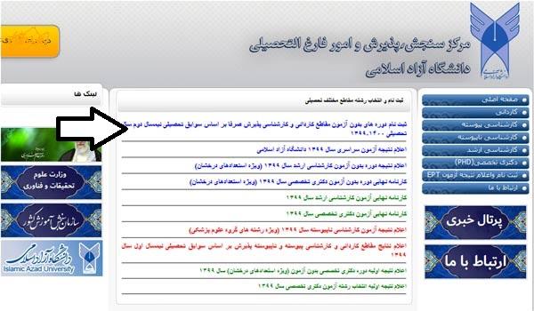 ثبتنام بدون آزمون کارشناسی ناپیوسته دانشگاه آزاد